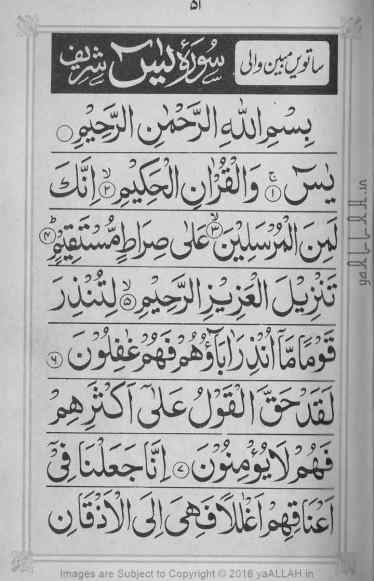 Surah-yaseen-mubeen-7-Page-1-121816