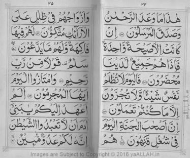 Surah-yaseen-mubeen-7-Page-12-13-121816