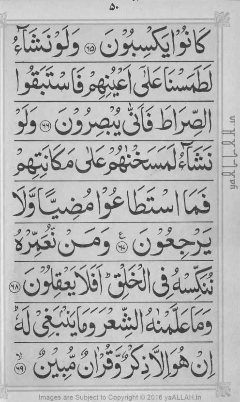read surah yaseen online pdf
