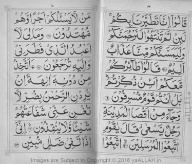 Surah-yaseen-mubeen-7-Page-4-5-121816
