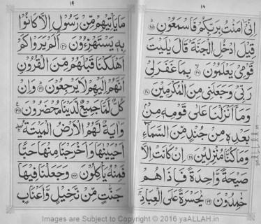 Surah-yaseen-mubeen-7-Page-6-7-121816