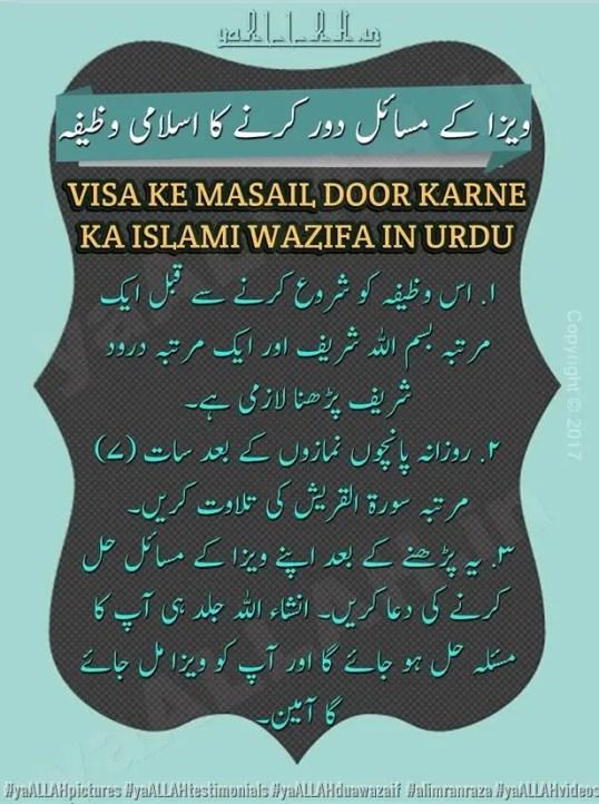 Wazifa-for-Visa-Problems-in-Islam-Mulk-jane-mein-kamyabi-ki-dua