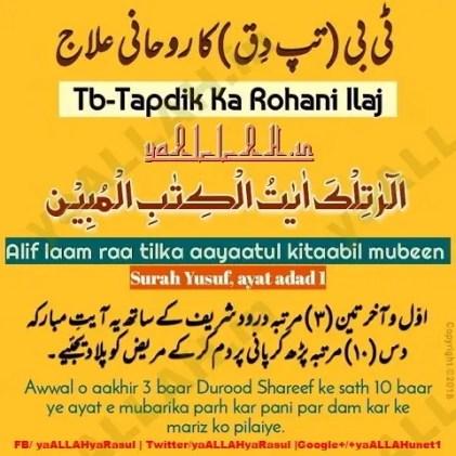 Tapedik ka Ruhani Ilaj Wazifa in Urdu English