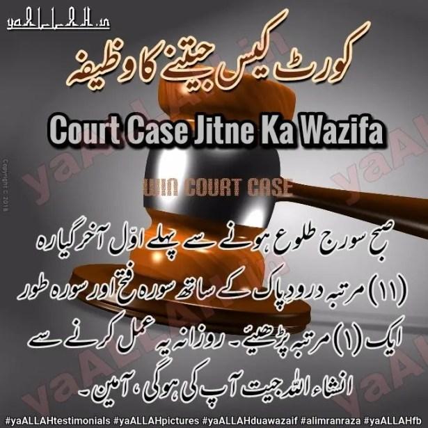 court case jeetne ka wazifa