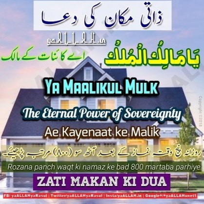 dua for new house acha ghar milne ka wazifa