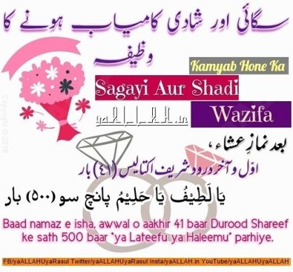 sagayi aur shadi kamyab hone ka wazifa in urdu english