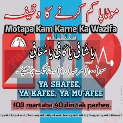 Wazifa to Lose Weight Fast-Motapa Kam Karne Ki Dua