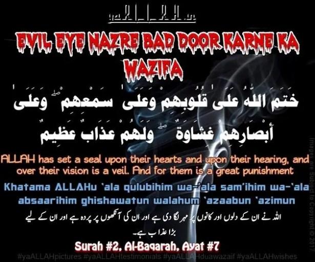 Evil Eye Nazre Bad Door Karne Ka Wazifa
