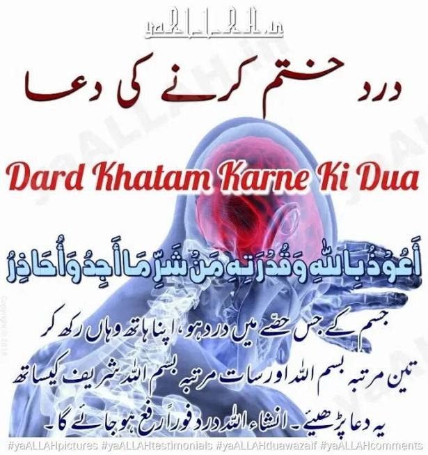 Islamic Prayer to Relieve Pain Dard