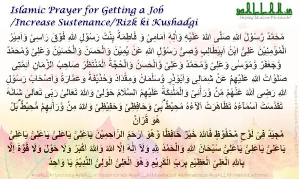 Islamic-prayer-for-getting-a-job-rizk-ki-kushadgi-sustenance-yaALLAH-170817
