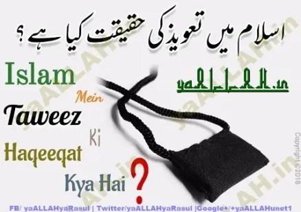 islam mein taweez ki haqeeqat-allowed in Islam or not in urdu