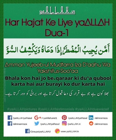 Powerful Dua for Desires-Every Urgent Hajat-Immediately - yaALLAH in
