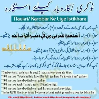 dua istikhara for new business job in english arabic urdu