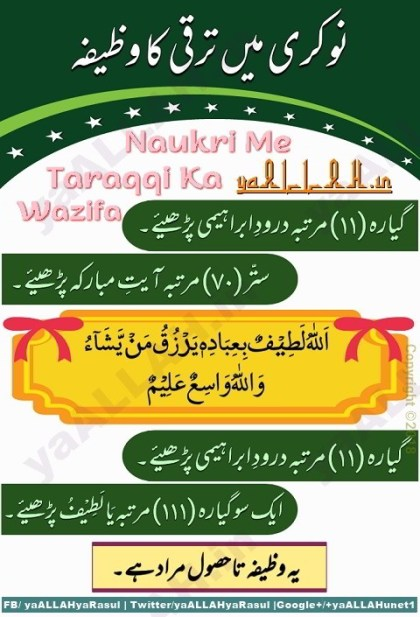naukri mein tarakki ka wazifa dua in urdu english
