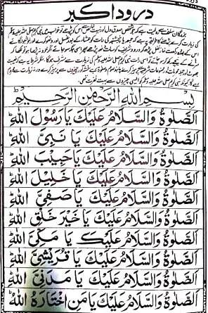 Durood-e-Akbar-1