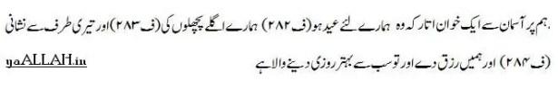 Surah Maidah ayat 114 in Urdu-ya ALLAH Website