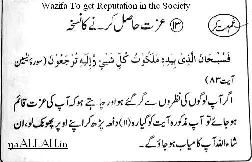 BECOME IMPRESSIVE) Dua to Increase Respect-Izzat Pane ki Dua