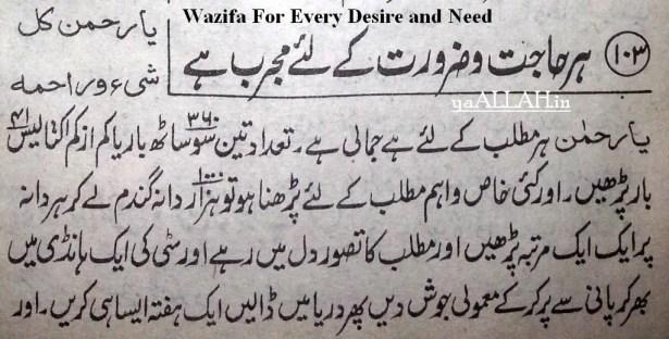 Wazifa for Desire and Need yaALLAH.in