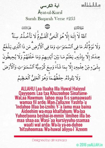 Ayat-ul-Kursi-#yaALLAHpictures