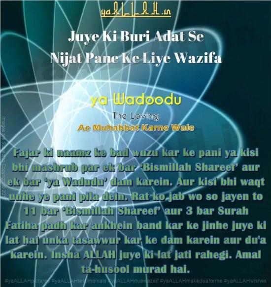 Juye-ki-buri-lat-ke-liye-wazifa-stop-gambling-Duas for Getting Rid of Commiting Sins-yaALLAH-150917