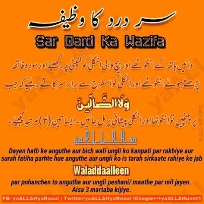 Wazifa for Headache Sir Mein Dard Ka Wazifa dua in urdu