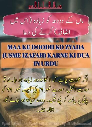 Maa Ka Doodh Badhane ka Wazifa in Urdu