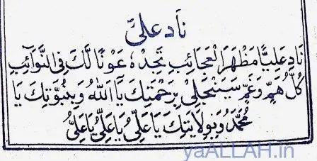 Nad-e-Ali-Shareef-yaALLAH.in
