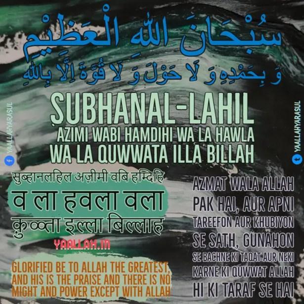 subhanallahil azeem wa bihamdihi in arabic