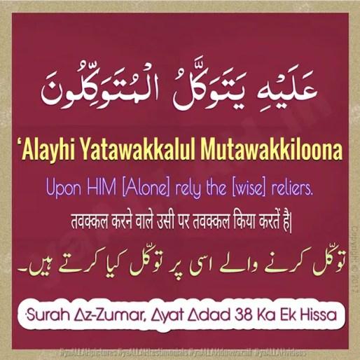 surah-az-zumar-ayat-38-doodh- aane-ka- wazifa