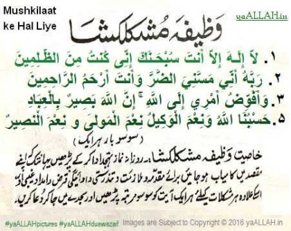 wazifa-for-difficulties-har-mushkil-ka-hal