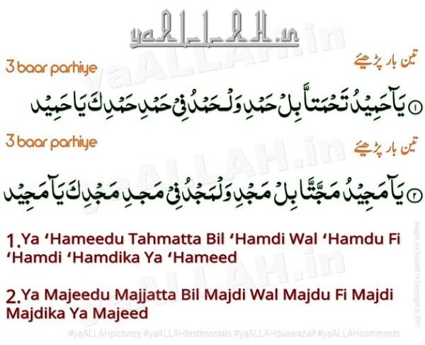 ya-hameedu-tahmatta-bil-hamde-easy-love-nikah-istikhara-dua-1-yaALLAH