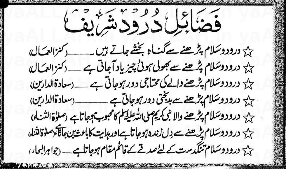 Durood Shareef Urdu Pdf