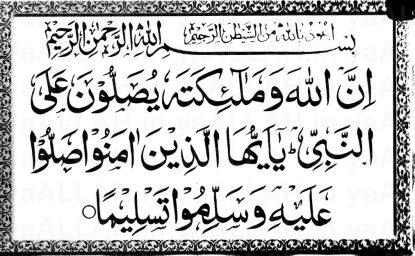 All-Durood-Shareef-Salawat-in-Arabic-Salawat-3-280716-#yaALLAHpictures