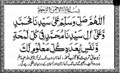 All-Durood-Shareef-Salawat-in-Arabic-Salawat-5-280716-#yaALLAHpictures