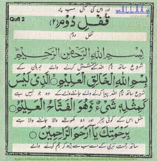 Dua Qufal Six Shash Qufl
