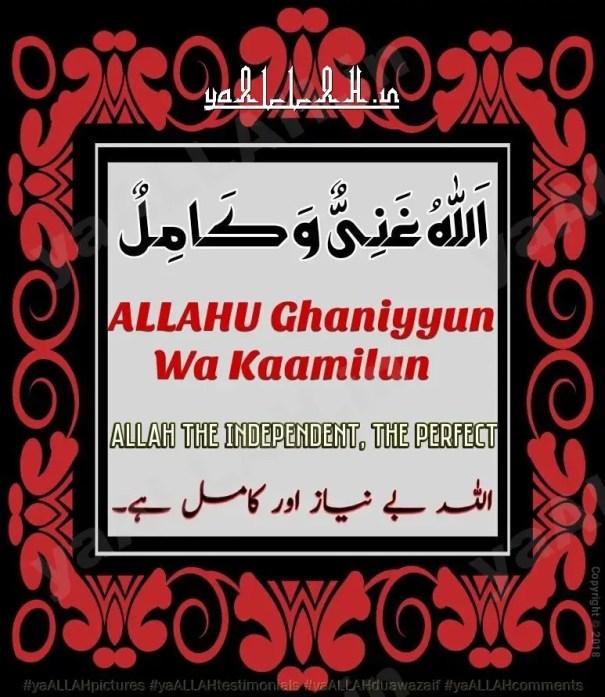 Dua for Cancer Patient Islam-ALLAHUGhaniyyun Wa Kaamilun