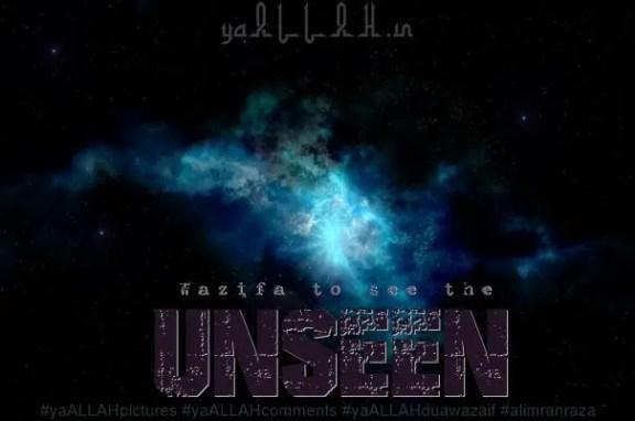 Wazifa to See The Unseen Hidden Ghayb Ke Raaz
