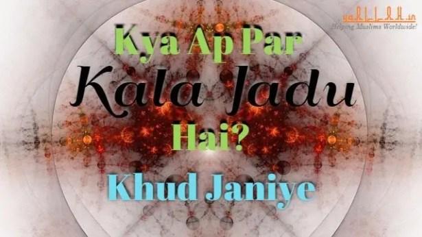 black-magic-effects-in-islam-kala-jadu -dekhna