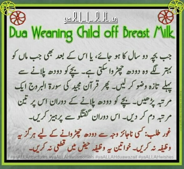 dua-weaning-child-off-breast-milk-doodh-churane ka amal-yaALLAH