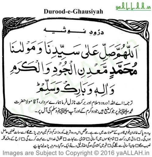 durood-e-ghausiyah
