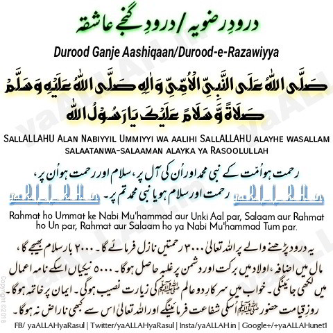 durood e radawiyya with translations