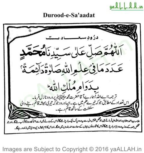 durood-e-sa-adat-291116