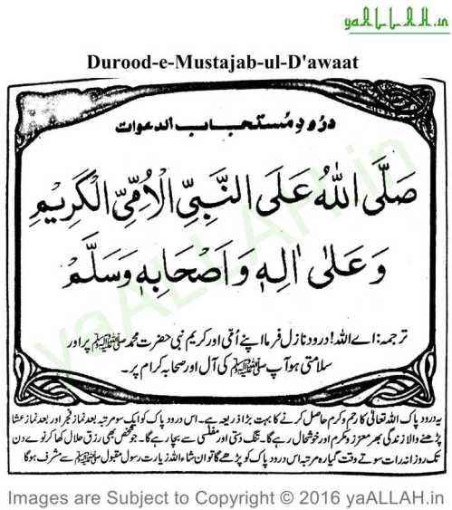 durood-mustajab-ul-dawat-291116