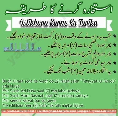 istikhara karne ka sahi durust tarika in urdu