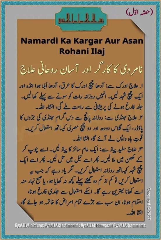 namardi ka rohani ilaj in urdu-Islamic Treatment for Impotence-yaALLAH-2