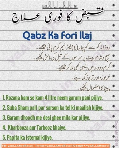 purani Qabz ka gharelu ilajin Urdu