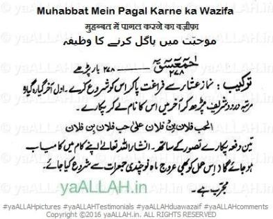 Dua-to-Make-Someone-Agree-for-Marriage-Muhabbat-Me-Pagal-Karne-ka-wazifa-Amal-Dua-190515