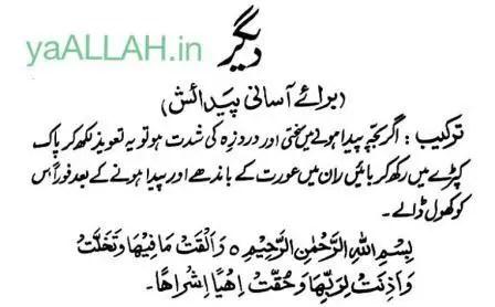 Wazifa for Normal and Safe Delivery of Child Bache Ki Paidaish Ki Dua