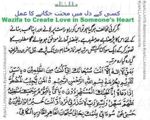 Wazifa to Create Love in Someone's Heart in Urdu