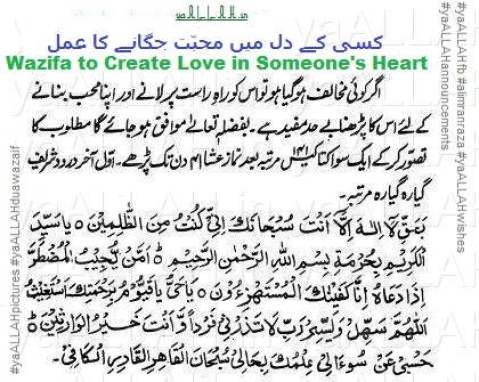 Wazifa to Create Love in Someone's Heart in Urdu